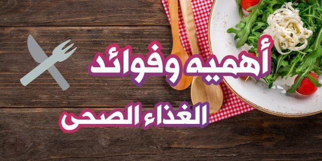 لمحة عامة عن الغذاء و التغذية الصحيحة و السليمة