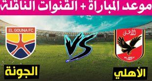 موعد مباراة الأهلى أمام الجونة الجمعة 30-4-2021 و القنوات الناقلة