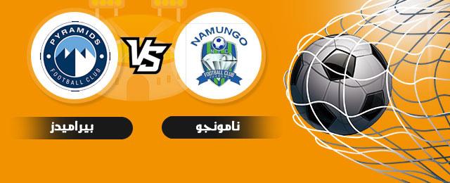مباراة بيراميدز ضد نومونجو  28-04-2021 فى الكونفدرالية الإفريقية