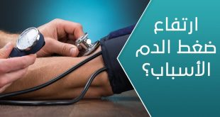 أعراض ضغط الدم المرتفع و العلاجات المنزلية للضغط المرتفع