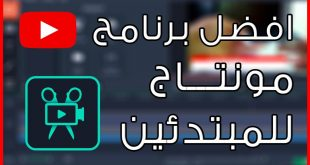 اسماء برنامج مونتاج فيديو عربي بسيط وسهلة التعامل للمبتدئين