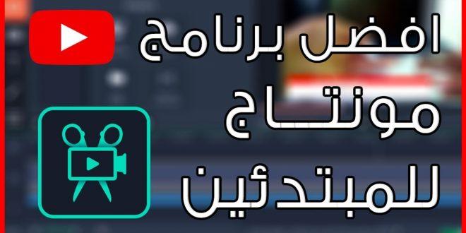 7 برامج مونتاج فيديو عربي بسيط وسهلة التعامل للمبتدئين