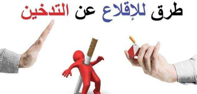 طرق الاقلاع و التوقف عن التدخين نهائيا